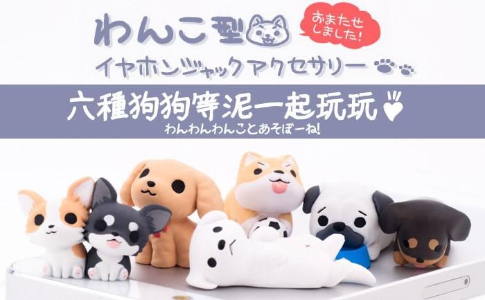 Shiba Inu Dog -- lovely cute puppy 3.5mm universal dust Plug dog Anti Dust Earphone