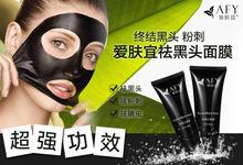 face mask promotion