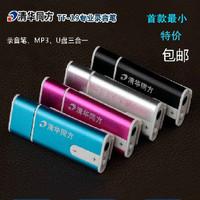 Mini professional tsinghua tongfang tf-19 the smallest usb flash drive recording pen hd xiangzao mp3 player