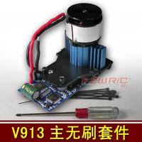 Free Shipping WL V913 Brushless Motor Component