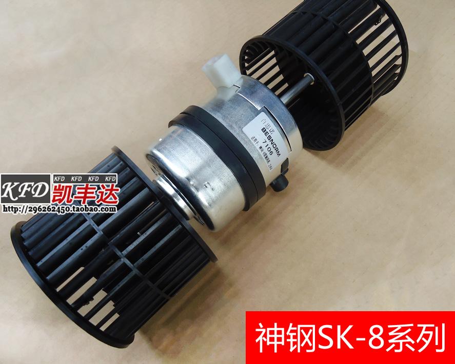 máquina de mineração acessórios kobelco sk250-8 ar condicionado ventilador tambor sk350-8 geral sk210-8 aquecedor do motor peças(China (Mainland))