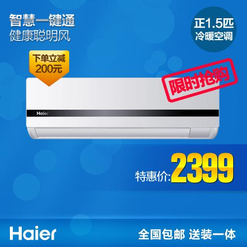 Haier haier kfr-32gw 01gjc13-ds 1.5 haier air conditioner difficuties one piece(China (Mainland))