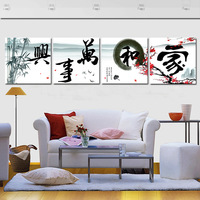 Hot Sell New Style 4 Piece Printed Painting Peaceful Happiness Friendly All For Family On Canvas Home Decor,Free Shipping