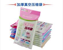 saving bag promotion