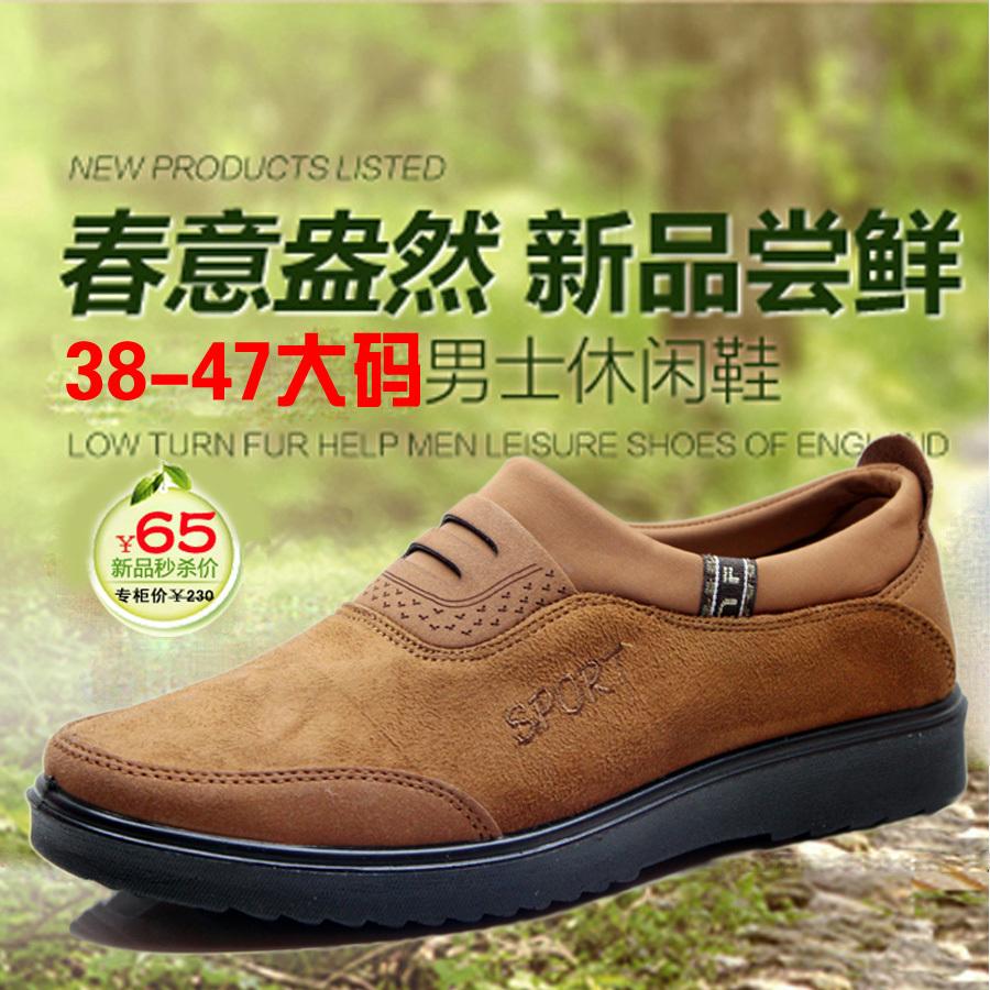 Pano sapatos net sapatos fundo macio único dinheiro lazer macho idosos ar grandes estaleiros de sapatos(China (Mainland))