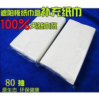 20x Vehienlar 80 pumping tissue box bag sun-shading board tissue box tissue replace car 31-1b