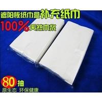 2x Vehienlar 80 pumping tissue box bag sun-shading board tissue box tissue replace car