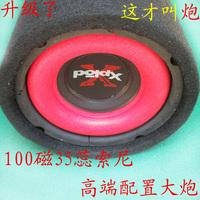Sothic 100 magnetic cylincler 35 6 12v car subwoofer car active speaker card subwoofer