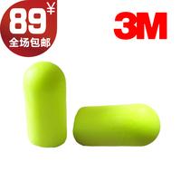 3m e . a . r - 312 1250 sound insulation earplugs anti-noise earplugs xiangzao