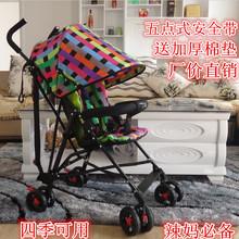 popular folded umbrella stroller