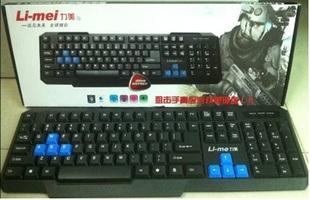 Limei l8 keyboard waterproof keyboard wired keyboard usb ps / 2 gaming keyboard fashion(China (Mainland))