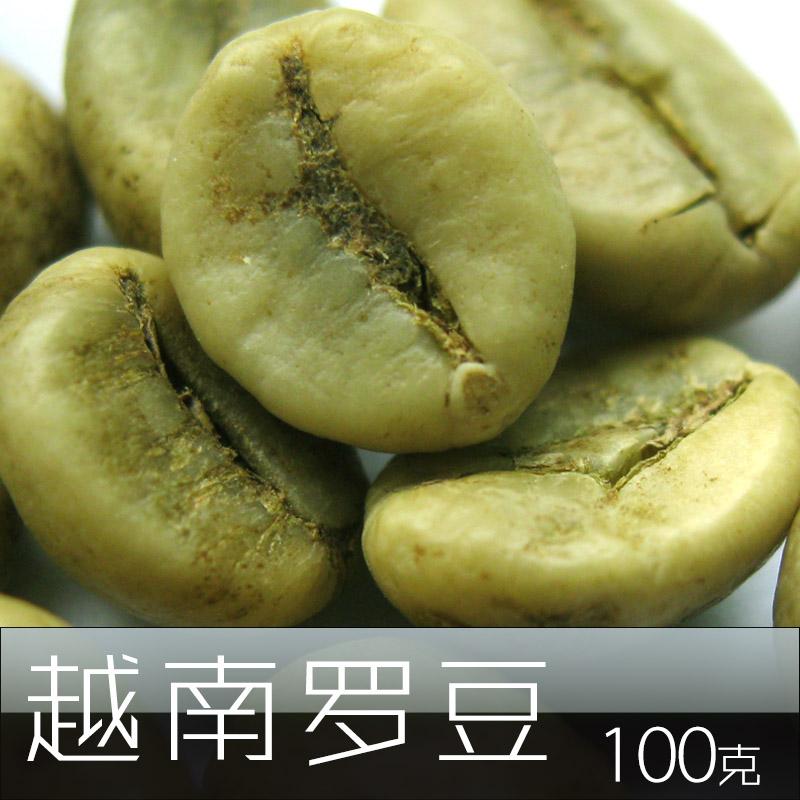 Free shipping Vietnam Robusta green coffee polishing 100g wholesale
