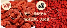 goji berry the goji berry goji berry for weight loss organic medlar 180 200 50g 500g