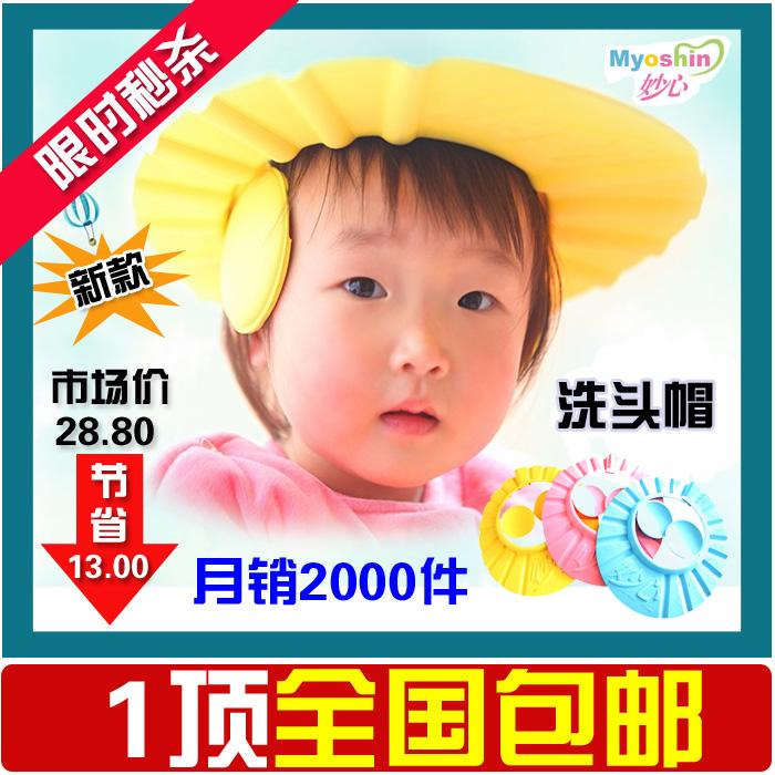 Baby shampoo cap infant shampoo cap child shower cap baby shampoo cap adjustable(China (Mainland))