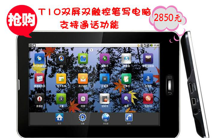 Wanlida t10 pen tablet mobile phone flat t10 t100 dual double(China (Mainland))