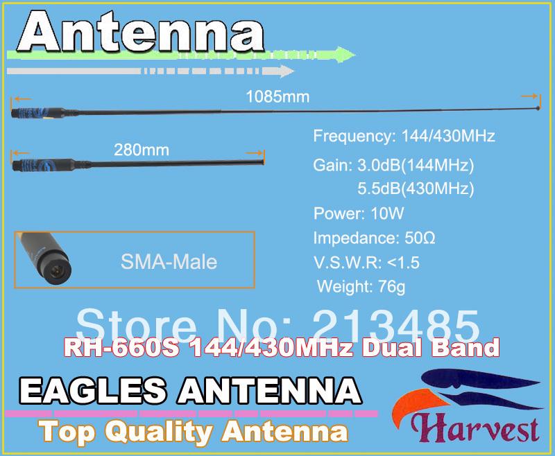 Аксессуары для раций Harvest SMA rh/660s 144/430 3.0db/5.0db RH-660S-M