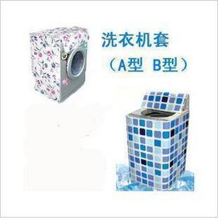 Min. order is $15 (mix order)2505 thickening waterproof sunscreen washing machine set washing machine cover a . b(China (Mainland))