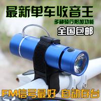 Portable portable card music flashlight bicycle audio outdoor mountain bike ride sports speaker radio