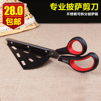 Professional pizza scissors bread knife pizza scissors food household scissors multi-purpose