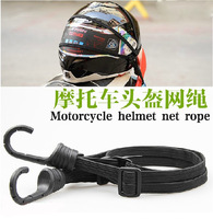 motorcycle HELMET accessories helmets luggage net rope for LS2 FF370 FF396 FF358 ,JIEKAI helmet,YEMA,Universal helmet rope
