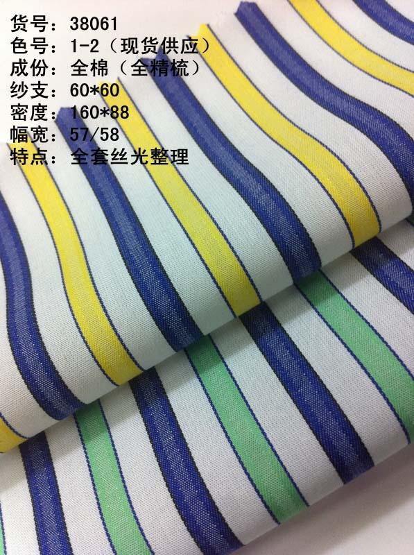 Shirt fabric Cotton yarn dyed bamboo stripe shirt fabrics 38061 Wholesale and retail(China (Mainland))