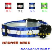 Pet daily necessities led collar flash led reflective of collar collars dog zhuaizhu dog collar