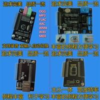 Electronic function module network module mp3 module bluetooth module
