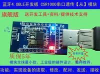 Csr1000 bluetooth 4.0ble development board set module
