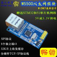 W5500 network module tcp ip spi interface 51 stm32 w5100