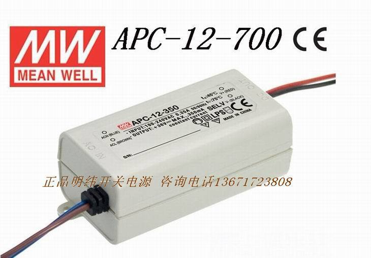 [Crown ] genuine flagship store in Taiwan Meanwell Switching Power Supply APC-12-700 waterproof constant current output(China (Mainland))