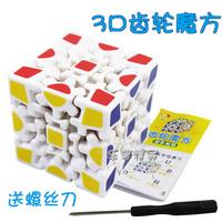 3 gear magic cube spring 3d magic cube educational toys