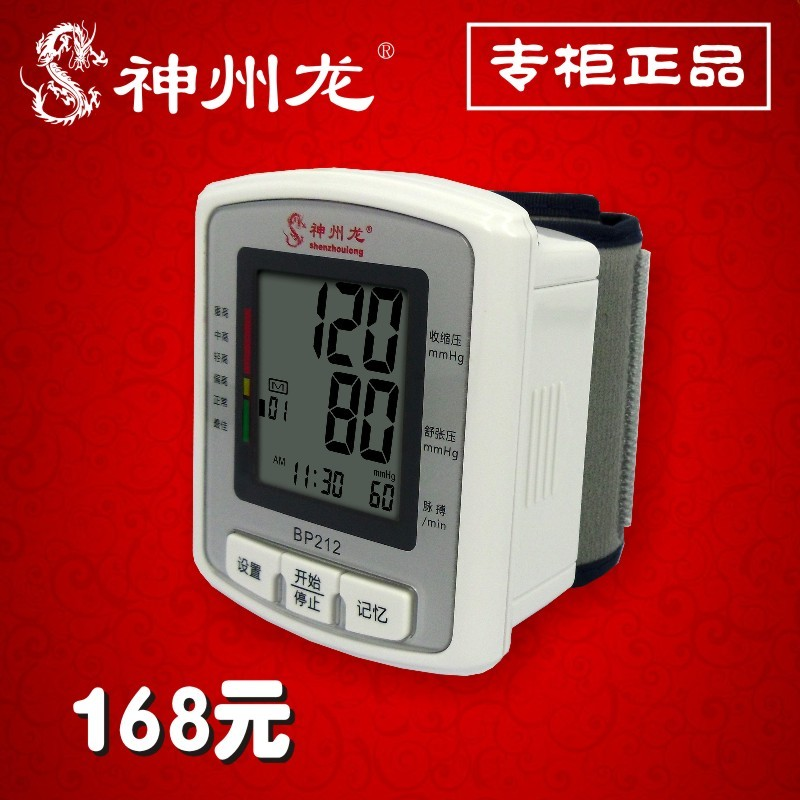 Free shipping Intelligent household length wrist type blood pressure meter blood pressure measurement(China (Mainland))