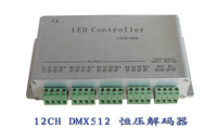 12CH easy DMX constant voltage decorder;DC5-24V input,12CH*5A output;with dip switch