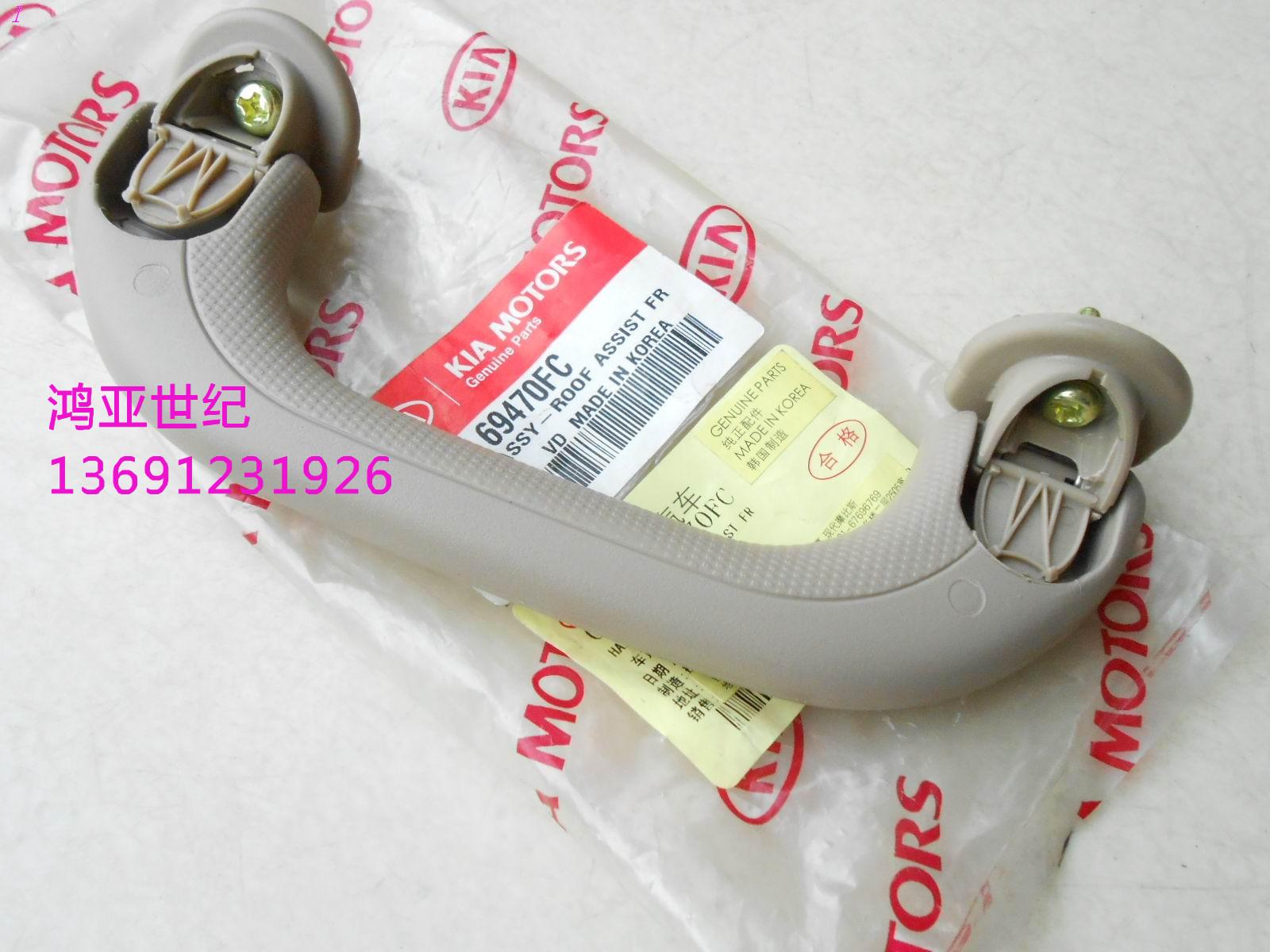 Kia jiale roof armrest roof handle original(China (Mainland))