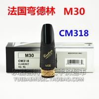 Vandoren the clarinet mouthpiece m30 clarinet mouthpiece