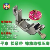 Daewoo Industrial sewing machine lockstitch machine elastic strap Footer sewing machine s537 elastic shoulder strap steel foot