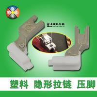 Sewing machine industrial lockstitch machine general plastic foot invisible zipper nylon plastic presser foot