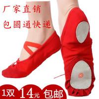 Child dance shoes soft outsole practice shoes adult female dance shoes