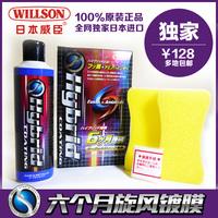 Willson coated automotive paint coating agent