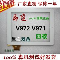 Belt box set v971s v971t v972 dual-core quad-core touch screen 300-l43