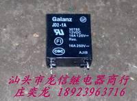 Free shipping 5PCS Galanz JD2-1A 12VDC