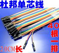 Dupont line single core wire 20cm 40-core double slider cable