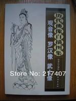 Tattoo Design Flash Reference Sketch Book Avalokitesvara Arhats Warrior drawing paintingReference Book Sketch New  Free Shipping