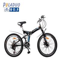 Puladuo brand bicycle folding 26 21 variable speed folding bike mountain bike bicycle