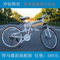Mountain bike folding mountain bike 21 26 disc transmission for bicycle
