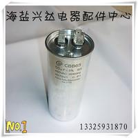 Air conditioner start capacitor cbb65 50uf air conditioner start capacitor oil capacitors explosion-proof