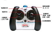 Syma remote control s107gs105gs111gs102gs109g remote control