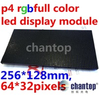 P4 SMD RGB full color LED display module high resolution Indoor 1/16 scan 256*128mm 64*32 pixel LED Video Wall Screen