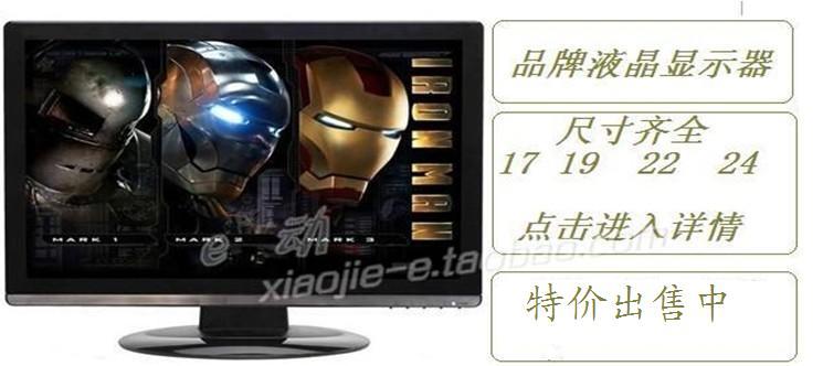 Second hand display lcd monitor 17 19 22 24(China (Mainland))