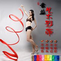 Divisa ribbon dance 4 meters child divisa stick props divisa
